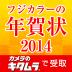 フジカラー年賀状2014  スタンダード版-カメラのキタムラ